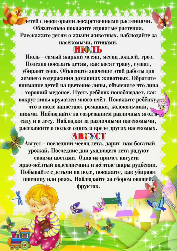 Картинки информация для родителей лето